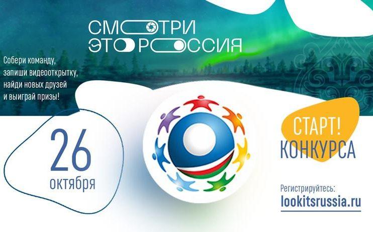 Началась регистрация участников конкурса «Смотри, это Россия»