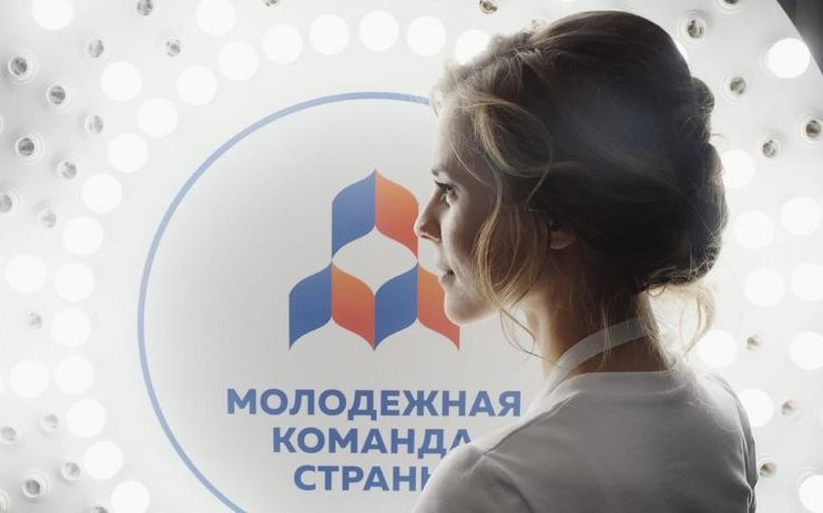 Известны новые даты проведения форума «Молодёжная команда страны»