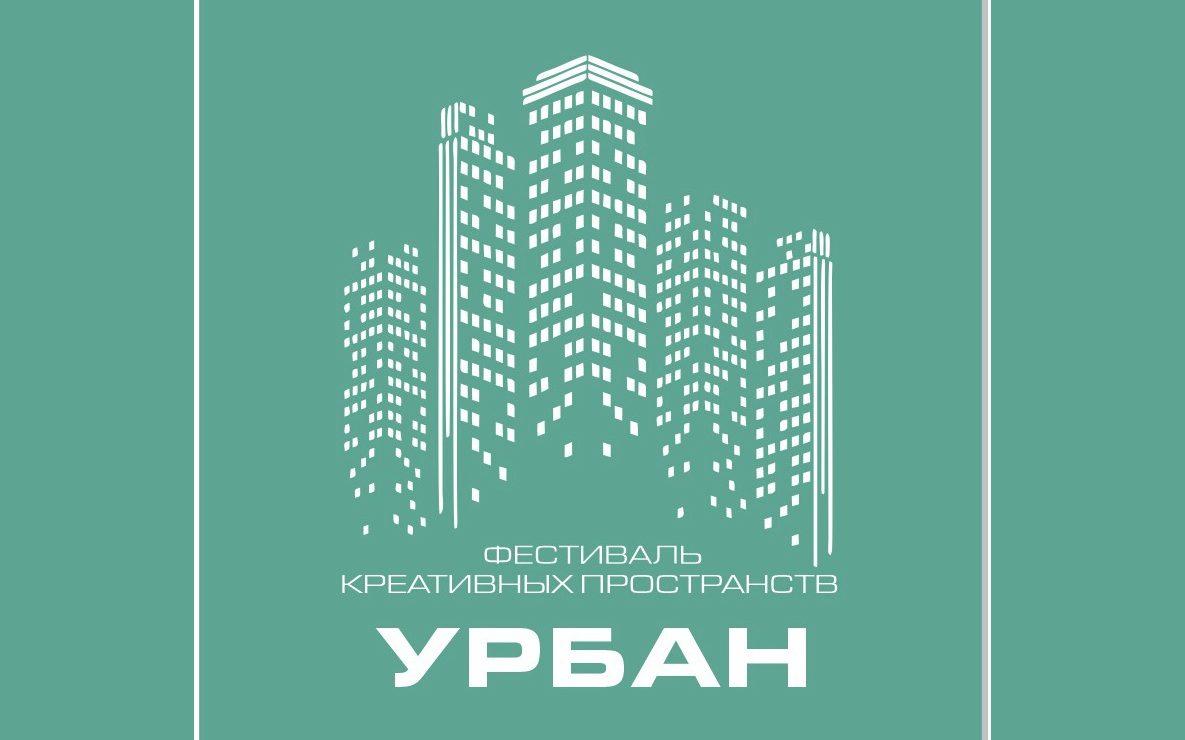 Приём заявок на участие в краевом фестивале креативных пространств «Урбан» завершён