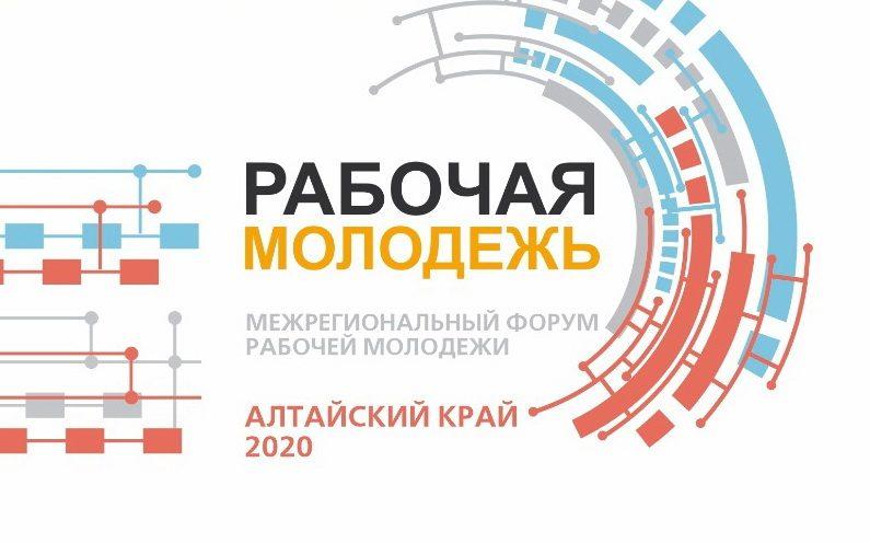 Межрегиональный форум рабочей молодёжи: опубликована программа