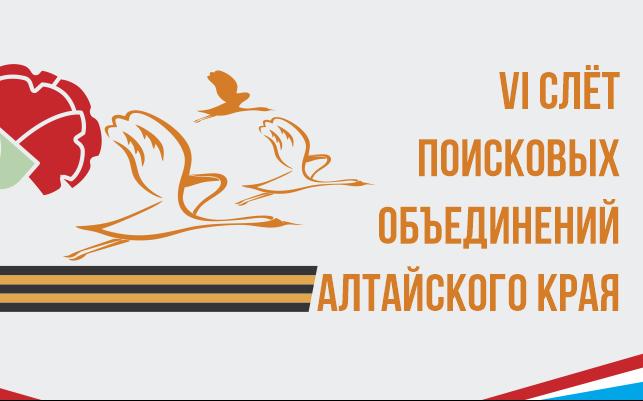 Поисковики Алтайского края подвели итоги года