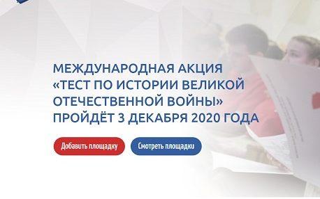 Жители Алтайского края могут присоединиться к международной акции «Тест по истории Великой Отечественной войны»