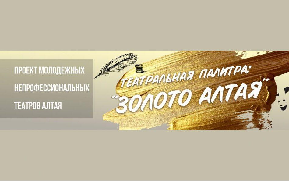 Молодёжные непрофессиональные театры региона приглашают на онлайн-спектакли
