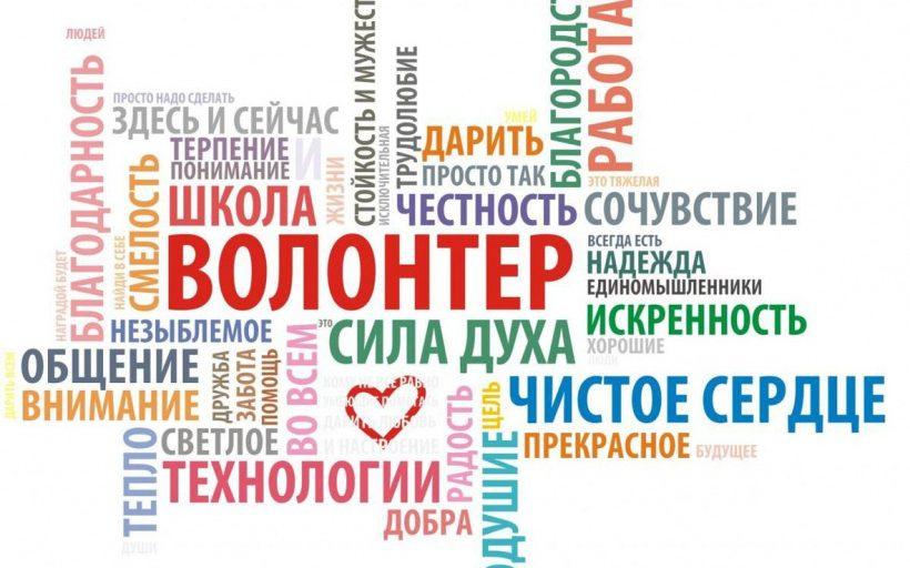 Полномочный представитель Президента РФ в Сибирском федеральном округе поздравил добровольцев с праздником