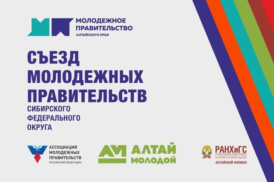 В Барнауле прошёл съезд Молодёжных правительств Сибирского федерального округа