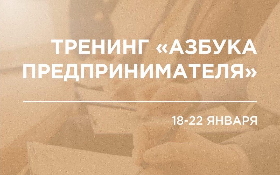 Алтайскую молодёжь приглашают пройти бесплатную образовательную программу «Азбука предпринимателя»