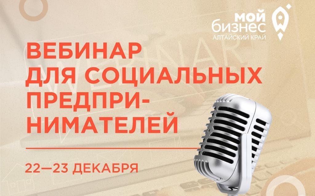Молодых социальных предпринимателей Алтайского края приглашают на вебинар