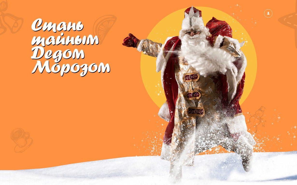 Алтайская молодёжь может присоединиться ко Всероссийской акции «Тайный Дед Мороз»