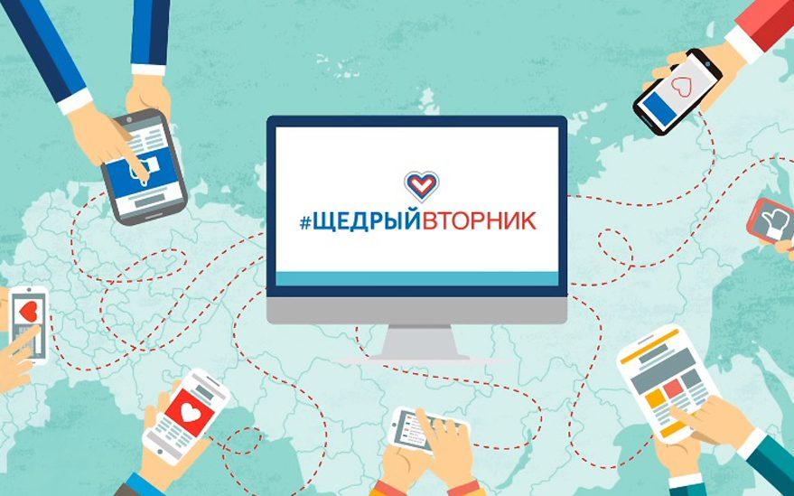 Сегодня в России проходит акция #ЩедрыйВторник