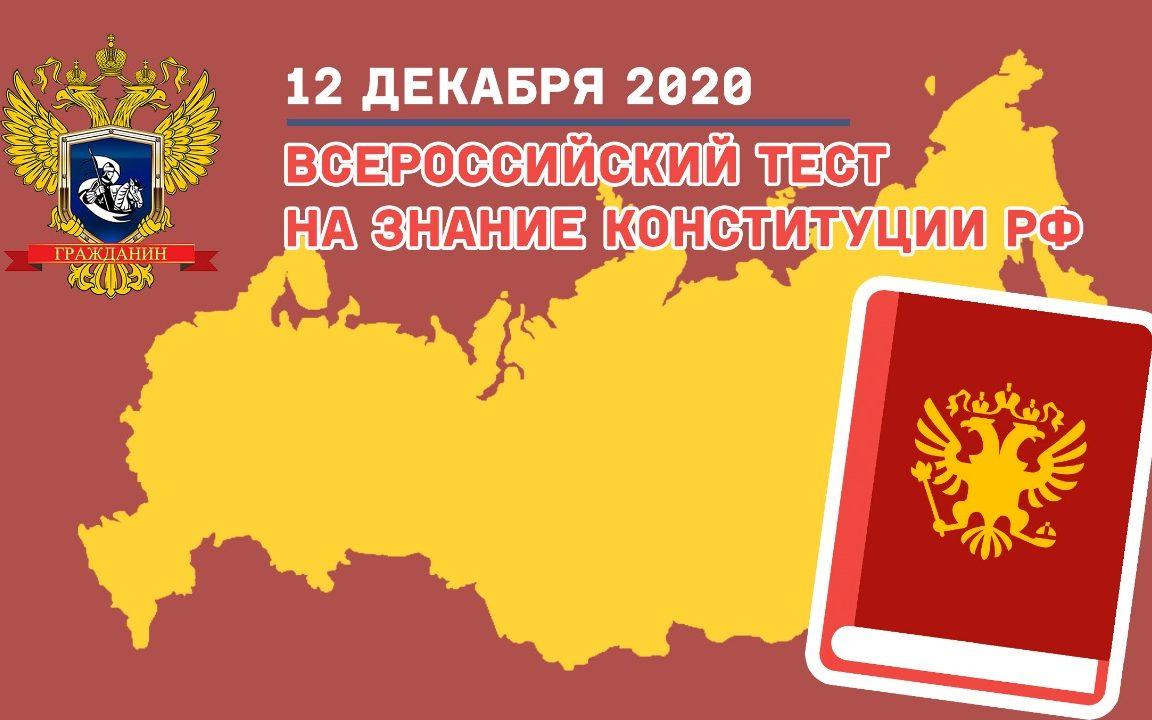 В День Конституции РФ алтайская молодёжь может написать всероссийский тест
