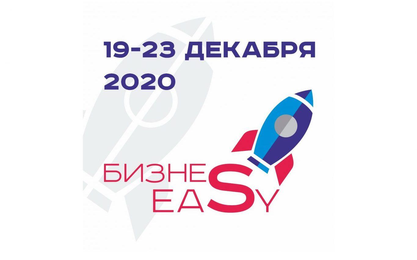 О бизнесе простыми словами: подведены итоги работы программы «Бизнес EASY»