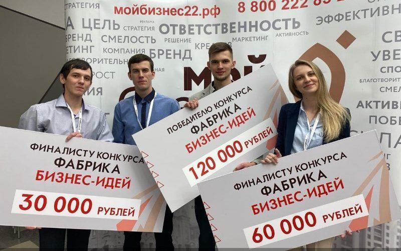 В Алтайском крае подвели итоги конкурса «Фабрика бизнес-идей»