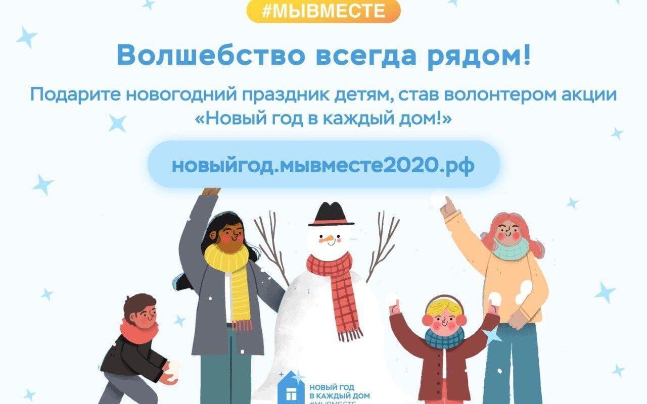 Идёт набор волонтёрского корпуса «Новый год в каждый дом»