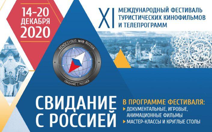 Стартовал XI фестиваль «Свидание с Россией»