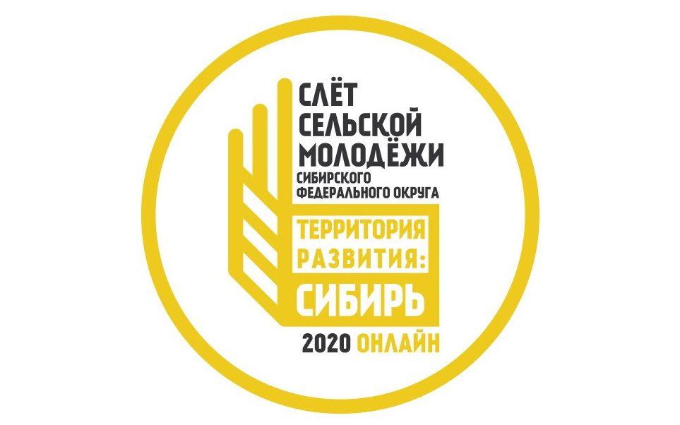 На этой неделе в Алтайском крае пройдёт XII Слёт сельской молодёжи Сибирского федерального округа