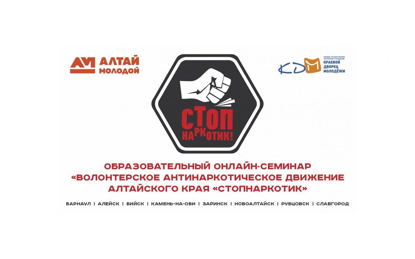В Алтайском крае сформируют волонтёрские антинаркотические отряды