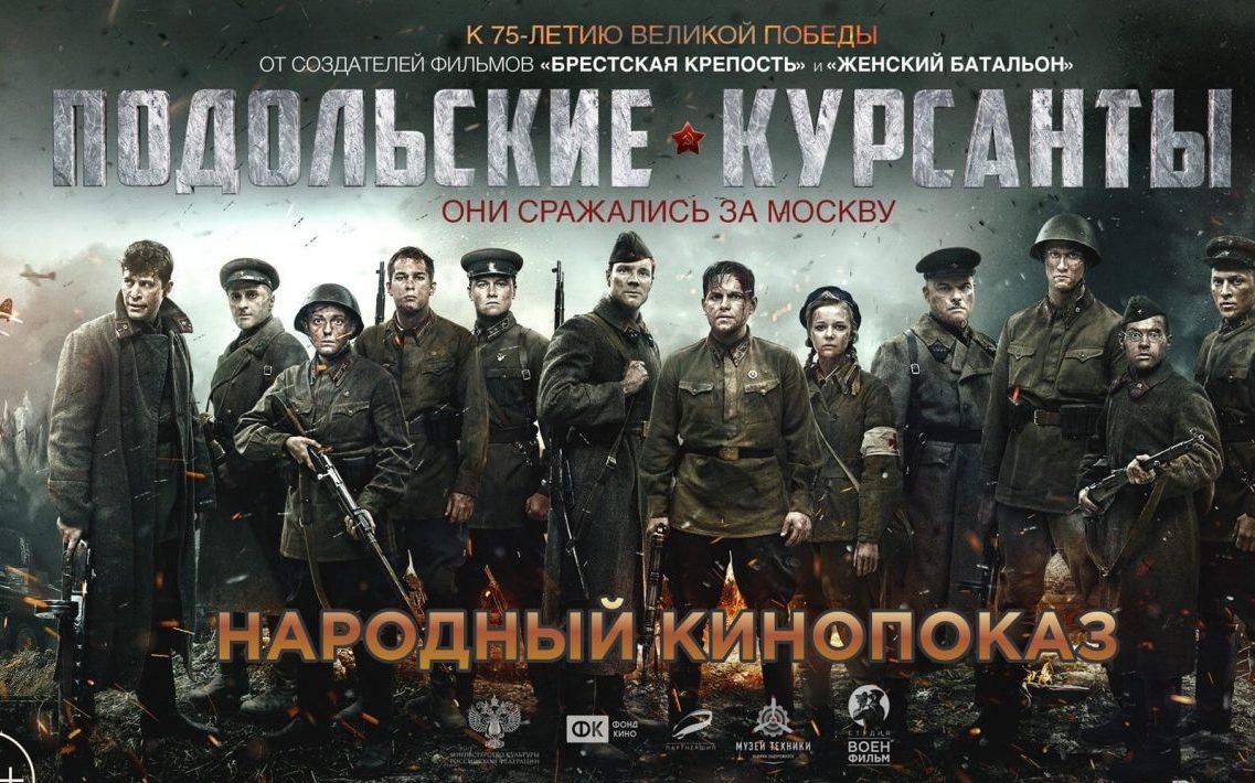 Государственный дом народного творчества приглашает на бесплатный просмотр фильма «Подольские курсанты»