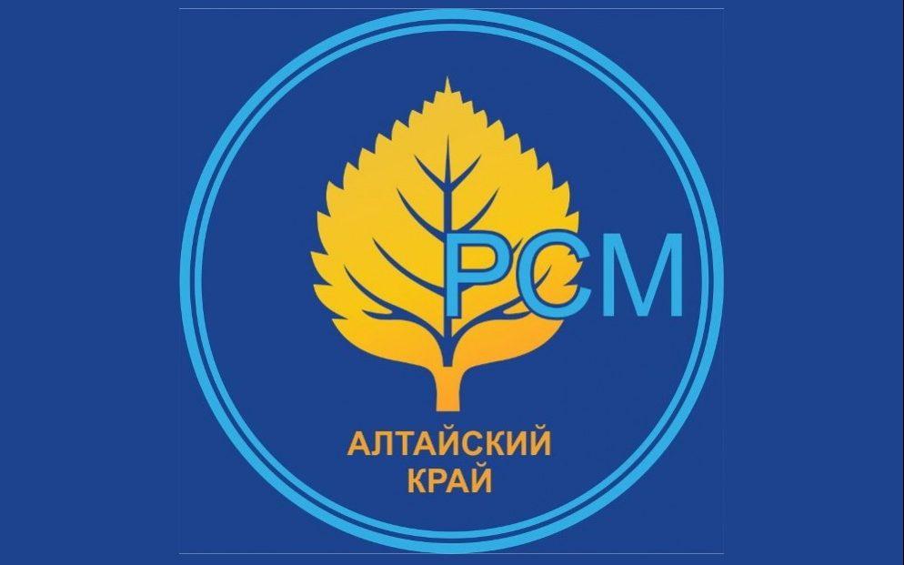 Алтайская краевая организация «Российский Союз Молодёжи» выиграла президентский грант на реализацию проекта