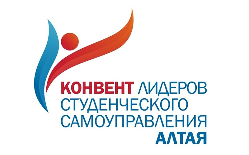 VII Конвент лидеров студенческого самоуправления Алтая пройдёт в День студента