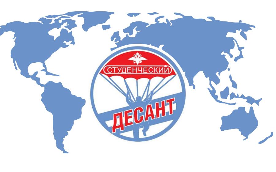 В Барнауле действует «Студенческий десант»