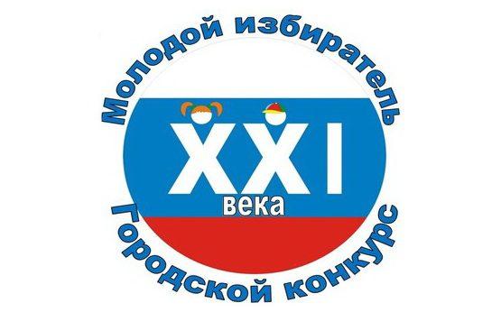 Барнаульцев приглашают принять участие в конкурсе «Молодой избиратель XXI века»