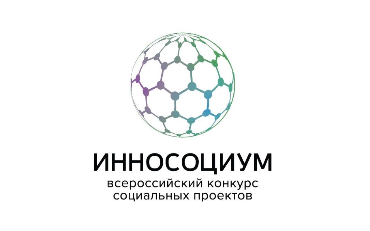 Студенческие коллективы Алтайского края приглашают к участию во Всероссийском конкурсе социальных проектов «Инносоциум»