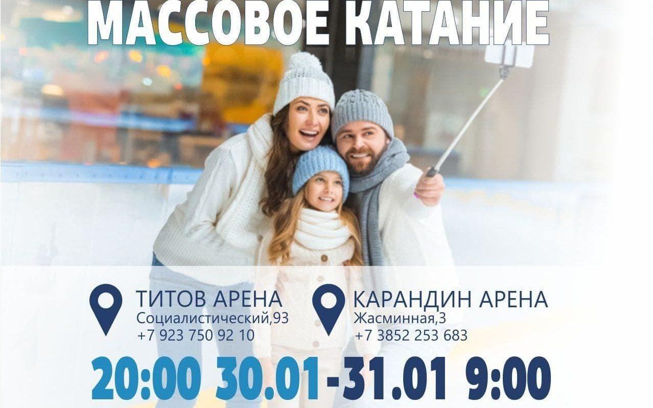 Жителей и гостей краевой столицы приглашают на «Спортивные выходные»