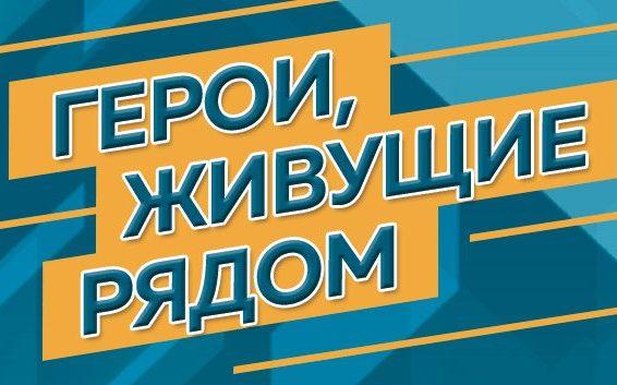 Объявлен V Всероссийский конкурс мотиваторов и видеороликов «Герои, живущие рядом»