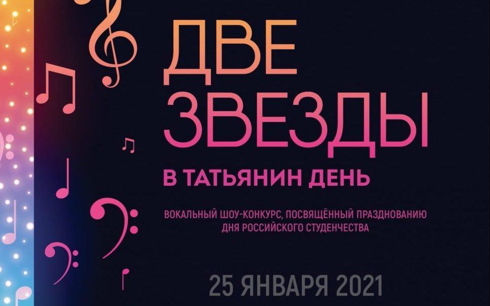 В День российского студенчества в алтайском вузе проведут шоу-конкурс «Две звезды»