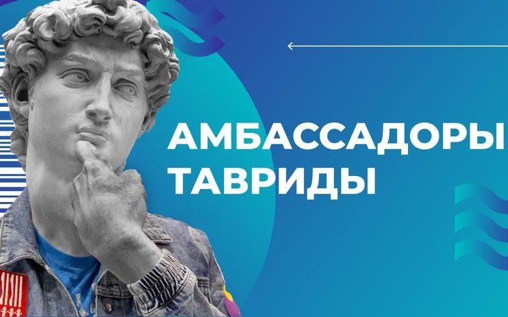 Стартовала программа «Амбассадоры Тавриды»