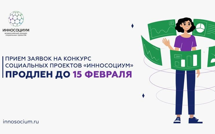 Продлён приём заявок на Всероссийский конкурс социальных проектов «Инносоциум»