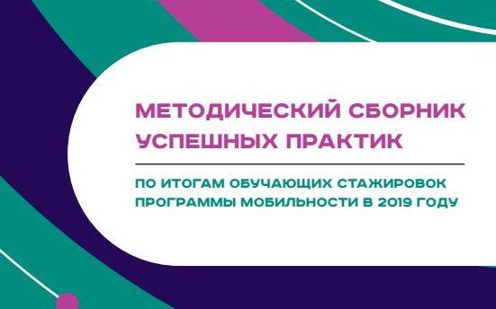 Ассоциация волонтёрских центров презентовала методический сборник лучших практик