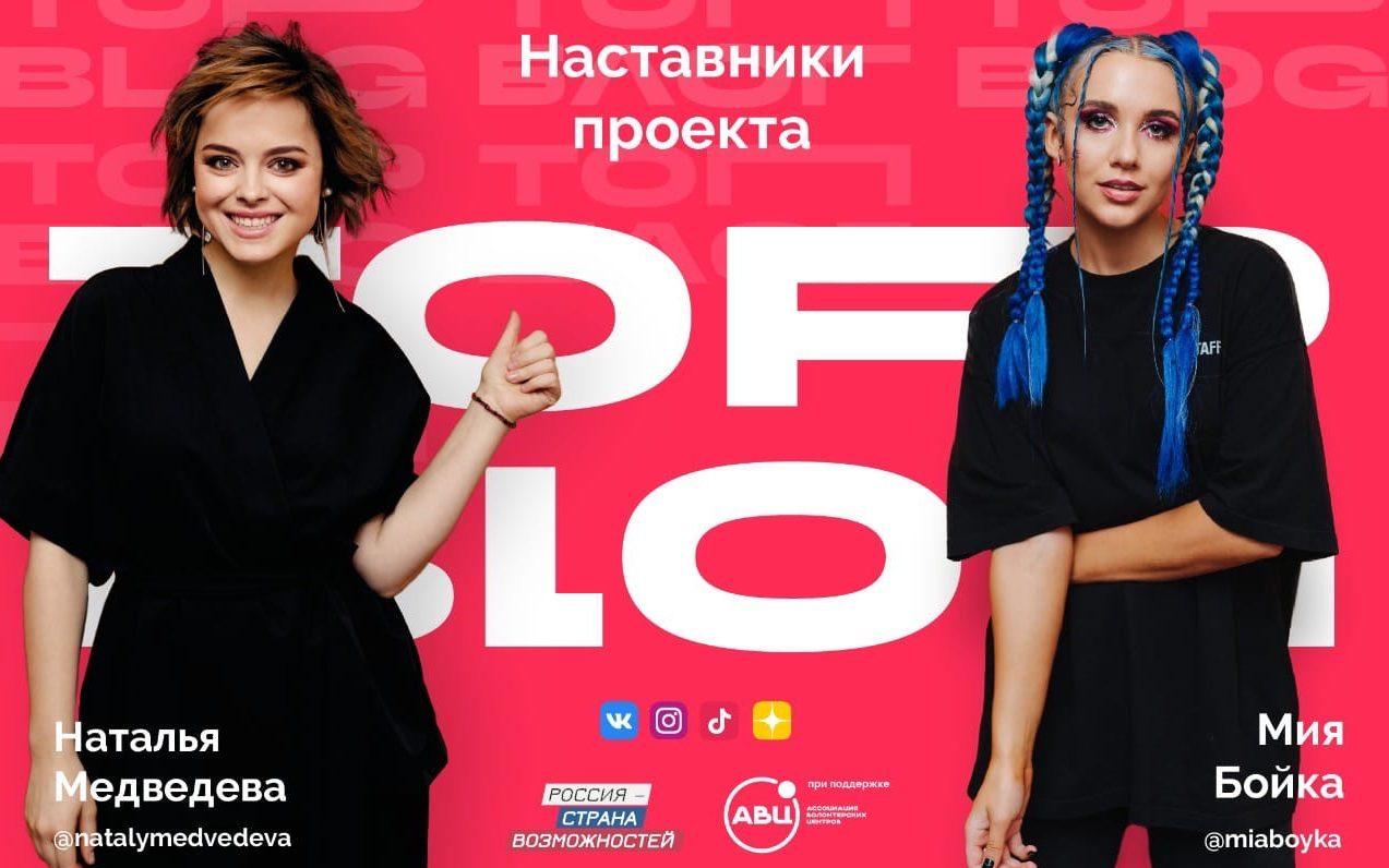 Молодым россиянам помогут стать блогерами