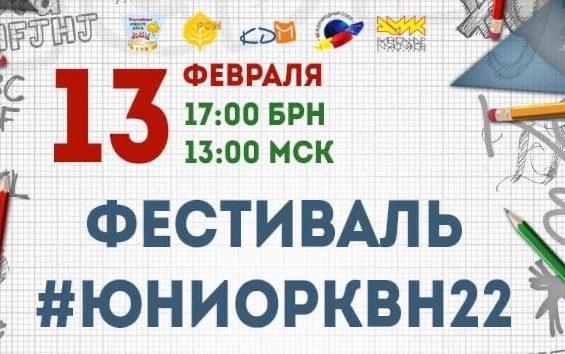 В Барнауле пройдёт фестиваль нового сезона краевой Юниор-Лиги КВН