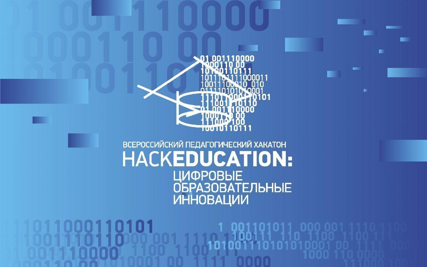 Стартовал Всероссийский педагогический хакатон «HackEducation: цифровые образовательные инновации»