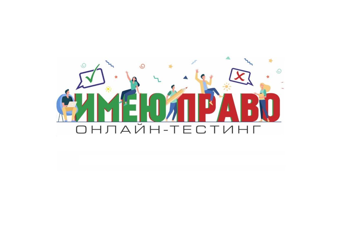 «Имею право»: для молодых избирателей в Алтайском крае запущен онлайн-тестинг