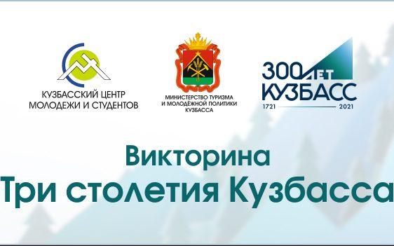 Алтайская молодёжь может принять участие в онлайн-викторине к 300-летию Кузбасса