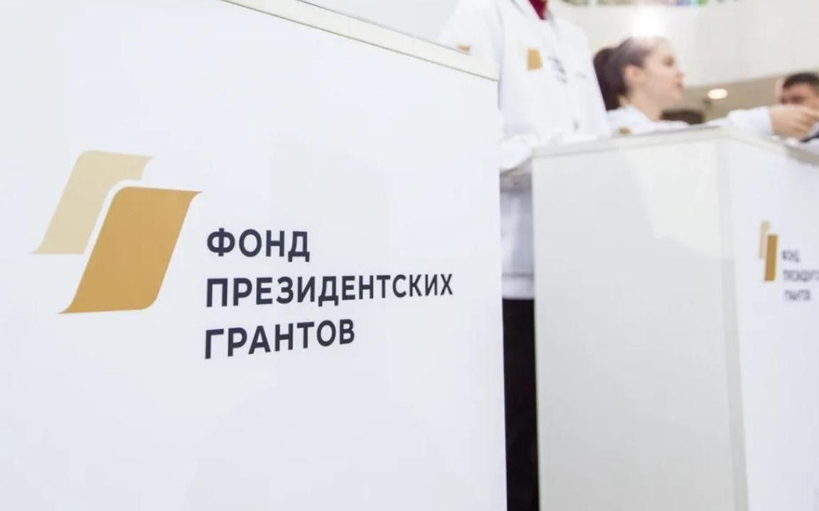Стартовал приём заявок на второй конкурс Президентских грантов 2021 года