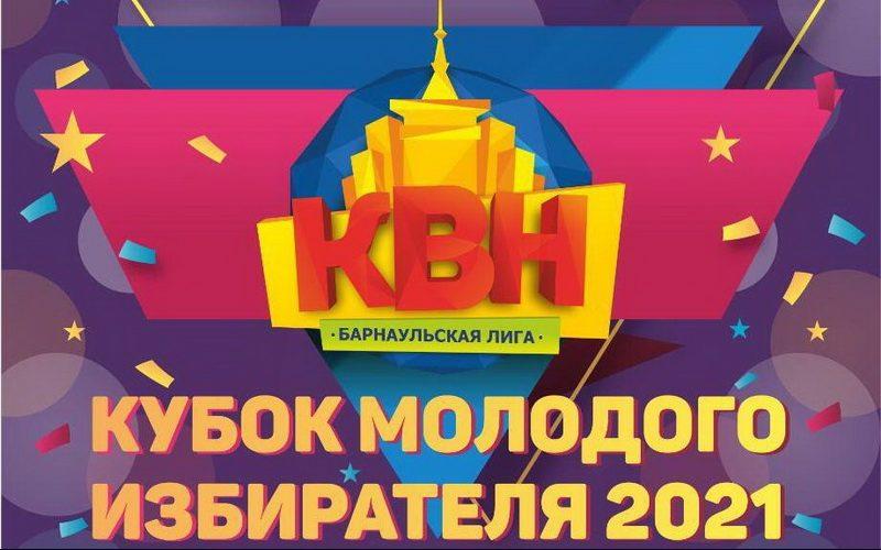 В Барнауле пройдёт XIII открытый фестиваль молодёжных команд «Кубок молодого избирателя-2021»