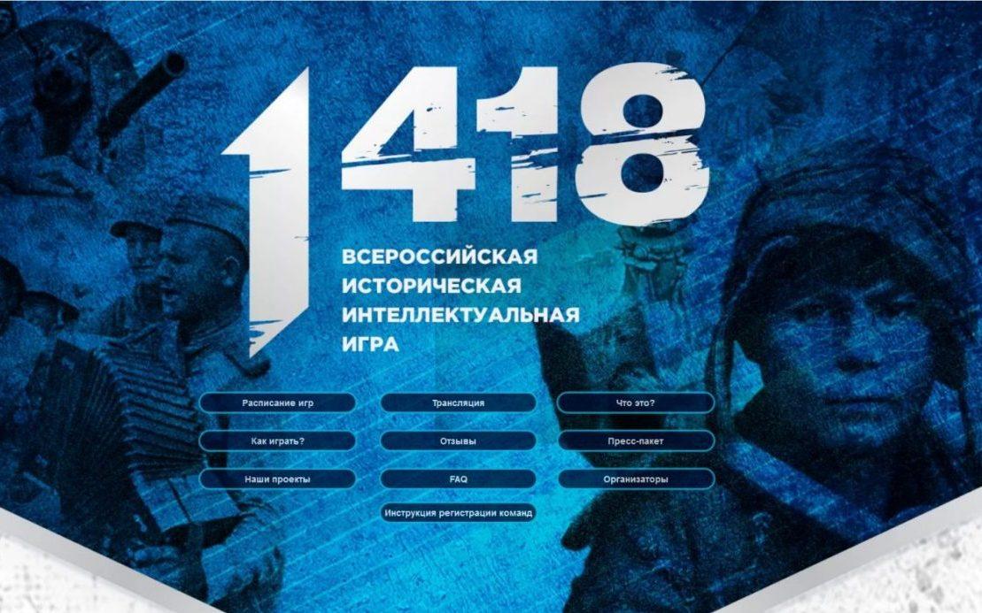 Алтайская молодёжь сможет поучаствовать во Всероссийской исторической интеллектуальной онлайн-игре «1418»