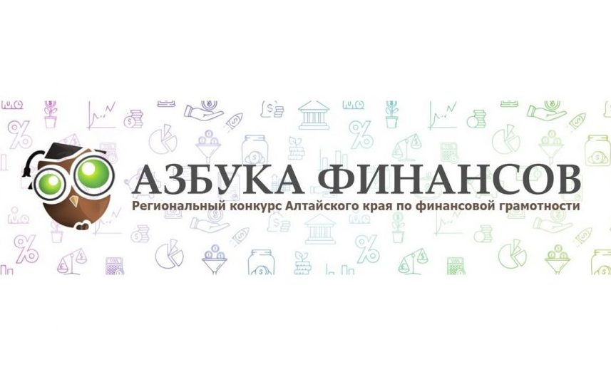 В Алтайском крае объявлен молодёжный конкурс «Азбука финансов»