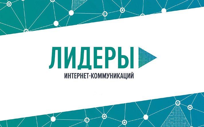 В России запущен конкурс «Лидеры интернет-коммуникаций»