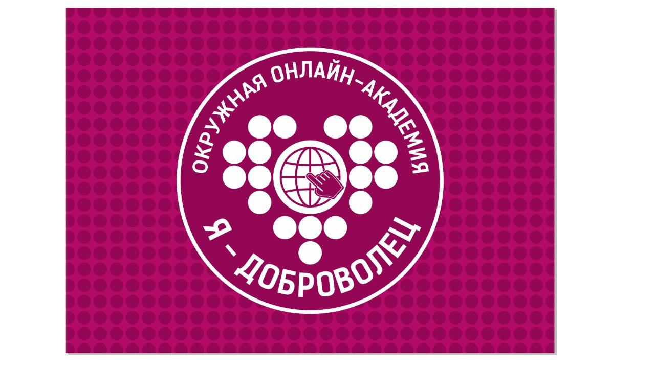 Онлайн-академия «Я - доброволец» приглашает участников