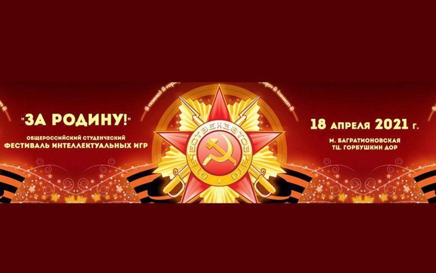 Алтайскую молодёжь приглашают на общероссийский фестиваль интеллектуальных игр