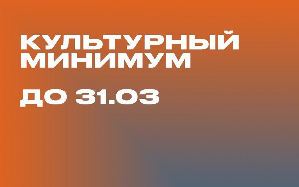 Роскультцентр запустил всероссийскую онлайн-акцию «Культурный минимум»