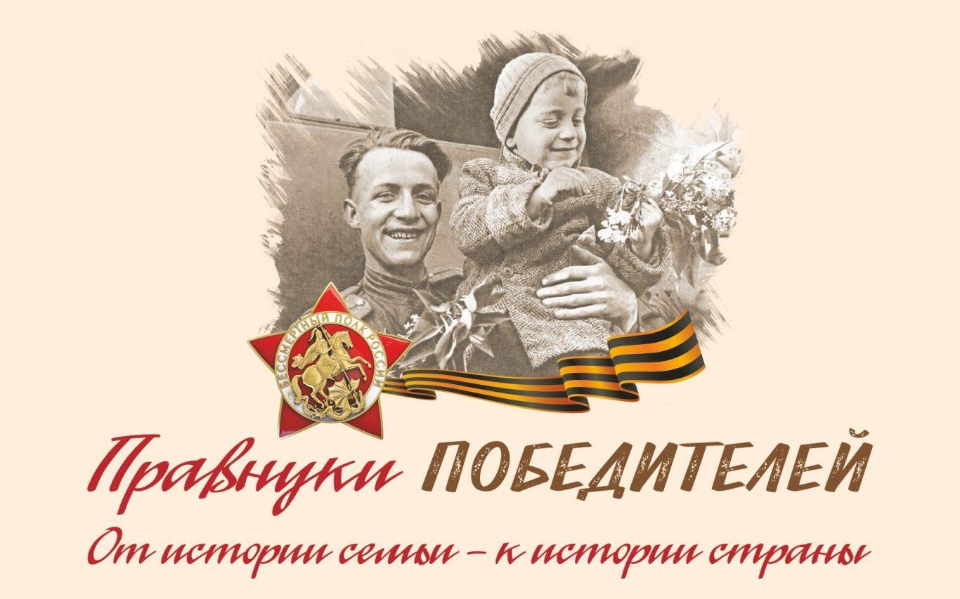 Идёт приём работ на международный молодёжный конкурс «Правнуки победителей».