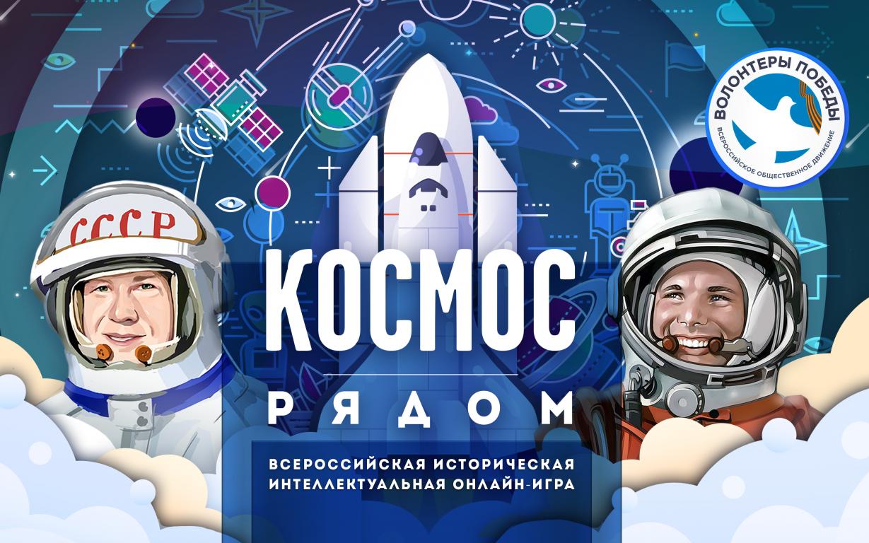 «Космос рядом» с волонтёрами Победы