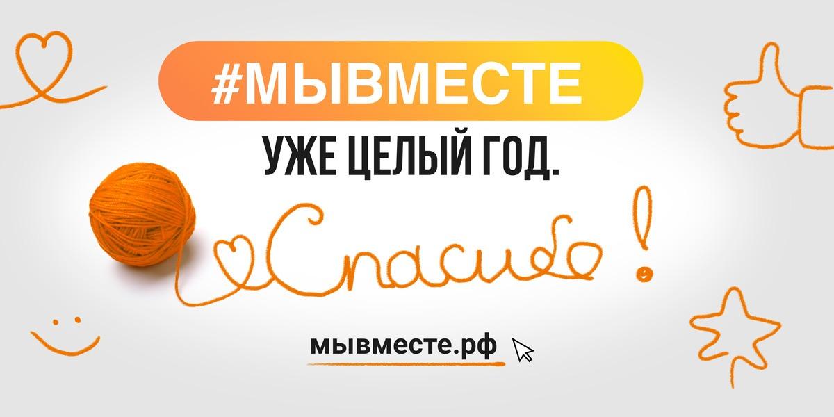 Год, как #МыВместе: в Барнауле установят арт-объект в виде сердца