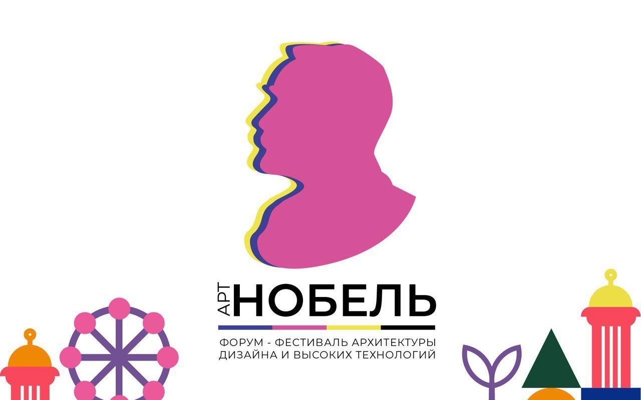 Молодых алтайских дизайнеров и архитекторов приглашают на форум-фестиваль «Артнобель»