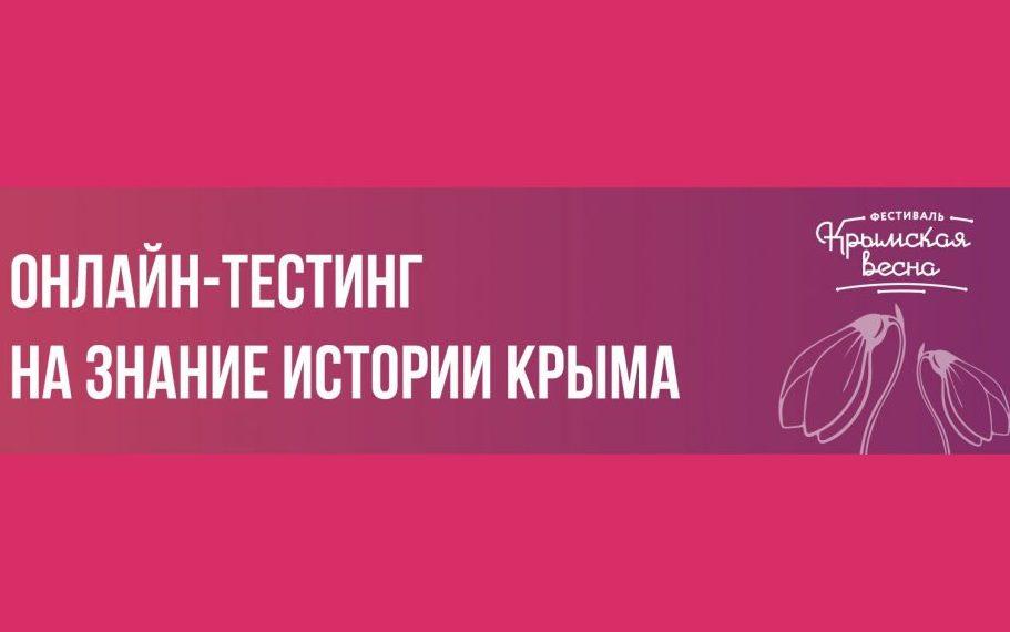 Жители Алтайского края могут проверить знания об истории Крыма